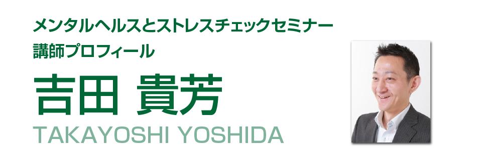 講師 吉田貴芳