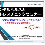 メンタルヘルス,セミナー,pp