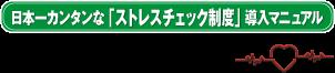 日本一カンタンなストレスチェック制度導入マニュアル